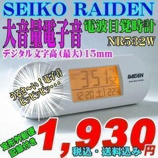 セイコー(SEIKO)のSEIKO 大音量電子音アラーム 電波目覚時計 ライデン NR532W 新品(置時計)
