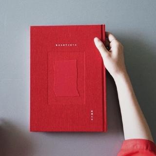 私たちのワンピース アートブック 赤澤える LEBECCA boutique