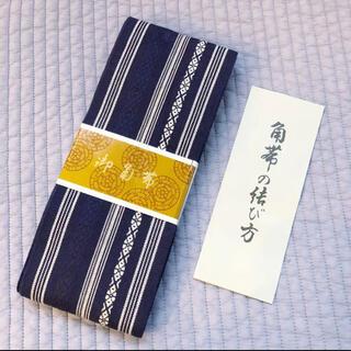 角帯 ネイビー 紺色 両面リバーシブル 綿100%(浴衣帯)