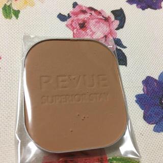 レヴュー(REVUE)のレヴュースーペリアステイ パクトUV(ファンデーション)