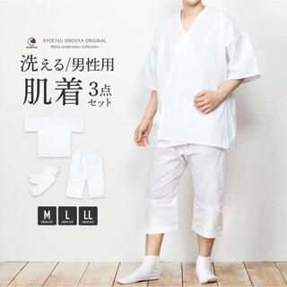 肌襦袢 男性用 メンズ 和装肌着 サイズM 3点セット(和装小物)