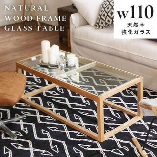 【新品未使用】天然木フレーム ガラステーブル ローテーブル(ローテーブル)