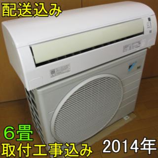 取付工事無料*洗浄済み+保証エアコン 2014年 6畳 2.2kw(エアコン)