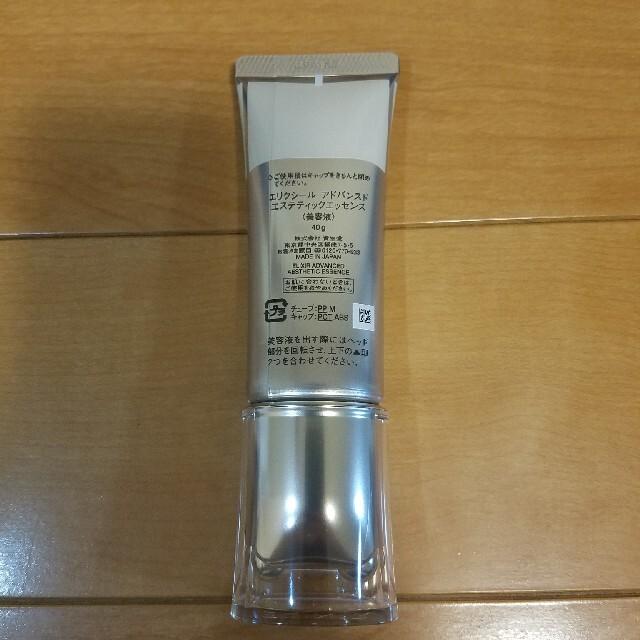 ELIXIR(エリクシール)のエリクシールアドバンスド エステティックエッセンス《美容液》 40g コスメ/美容のスキンケア/基礎化粧品(美容液)の商品写真