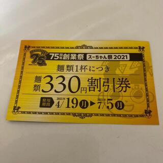 スガキヤ 割引券(麺類)