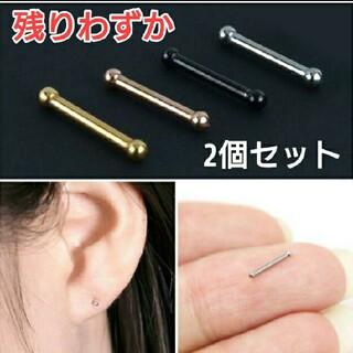 (898) ノストリル ストレート 棒 鼻 耳 ボディピアス ステンレス 2個(ピアス)