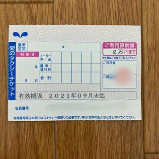 タクシーチケット 2021年9月末まで(その他)