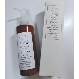 オゥパラディ(AUX PARADIS)のオゥパラディ サボン ボディミルク ロバミルク(ボディローション/ミルク)