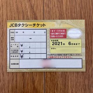 タクシーチケット 2021年6月まで(その他)