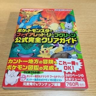 ポケットモンスタ-ファイアレッド・リ-フグリ-ン公式完全クリアガイド Game