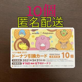 ミスタードーナツ⭐︎ドーナツ引換カード