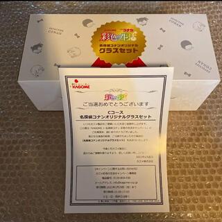 カゴメ(KAGOME)の【新品】コナン グラス 野菜生活 カゴメ(キャラクターグッズ)