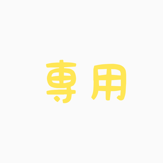 シュウエイシャ(集英社)のm様専用(キャラクターグッズ)
