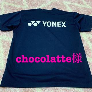 YONEX - ヨネックス  ティシャツ、ポロシャツセット