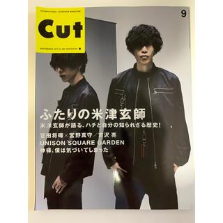 Cut 2017年9月号 ふたりの米津玄師