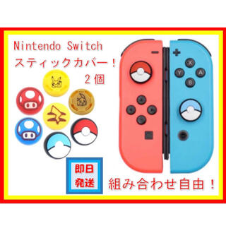 Nintendo Switch - 大人気 ポケモン マリオ スティックカバー joycon ニンテンドー スイッチ