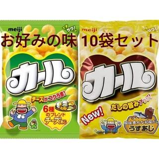 明治 - 明治 カール チーズあじ うすあじ 西日本限定 10袋 組み合わせ自由