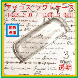 アイコス(IQOS)の新品 IQOS  ソフト 透明 ケース クリア カバー アイコス 保護(タバコグッズ)