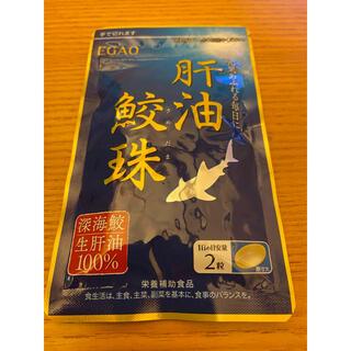 エガオ(えがお)のEGAO 肝油鮫珠(その他)