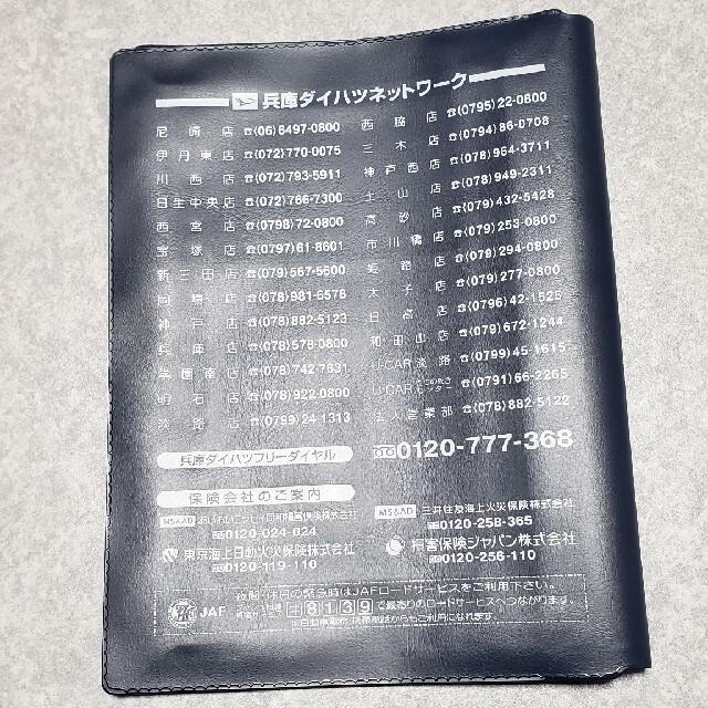 ダイハツ(ダイハツ)の車検証ケース ダイハツ 兵庫ダイハツ 自動車/バイクの自動車(車内アクセサリ)の商品写真