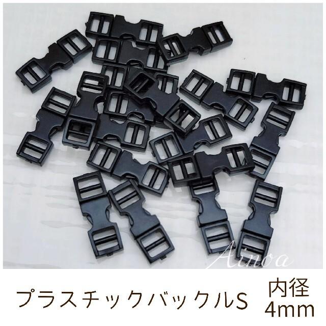 【PBS】プラスチックバックルS 開閉可能 ドール用 リュック バッグ 8個  ハンドメイドの素材/材料(各種パーツ)の商品写真