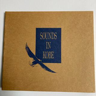 SOUNDS IN KOBE  ヒーリングCD フェリシモ(ヒーリング/ニューエイジ)