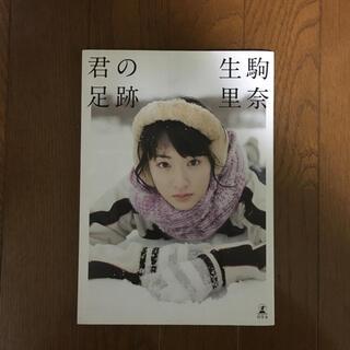 ノギザカフォーティーシックス(乃木坂46)の君の足跡(アート/エンタメ)