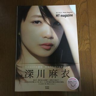 ノギザカフォーティーシックス(乃木坂46)のMY magazine 深川麻衣Photo Magazine(アート/エンタメ)