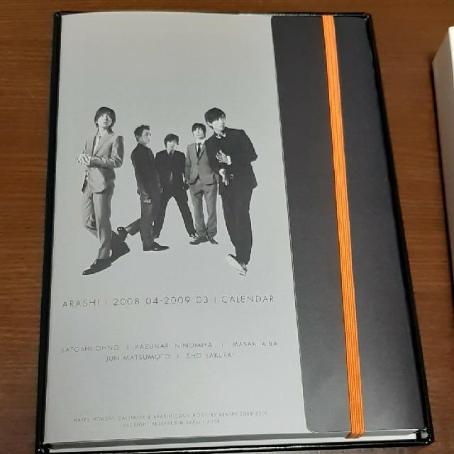 嵐(アラシ)のARASHI  カレンダー・クッキング&フォトダイアリー 嵐 エンタメ/ホビーのタレントグッズ(アイドルグッズ)の商品写真
