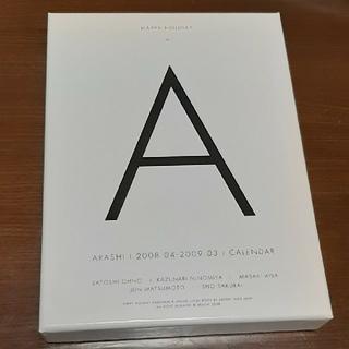 嵐 - ARASHI  カレンダー・クッキング&フォトダイアリー 嵐