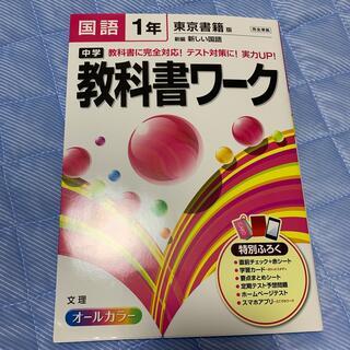 中学教科書ワ-ク 東京書籍版新編新しい国語 国語 1年