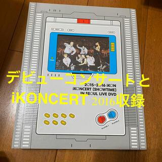 アイコン(iKON)のiKON iKONCERT Showtime In Seoul DVD デビュー(ミュージック)