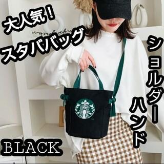 スターバックスコーヒー(Starbucks Coffee)の大人気!スタババッグ★BLACK(ショルダーバッグ)