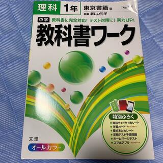 中学教科書ワ-ク 東京書籍版新編新しい科学 理科 1年
