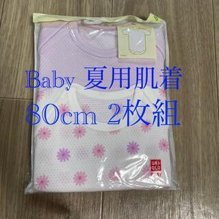 ユニクロ(UNIQLO)の【新品】Baby 80cm 半袖肌着ロンパース 2枚組(肌着/下着)