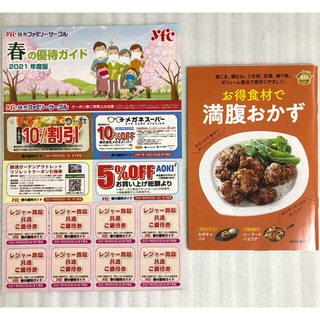 春の優待ガイド2021年版/優待券+レシピ雑誌(その他)