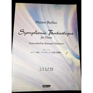 楽譜 ピアノで弾くベルリオーズ「幻想交響曲」 ピアノ独奏編曲版(クラシック)