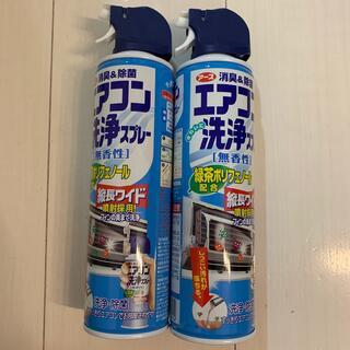 アースセイヤク(アース製薬)のエアコン洗浄スプレー 2個(エアコン)