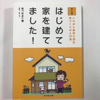 ダイヤモンドシャ(ダイヤモンド社)のマンガはじめて家を建てました! いちばん最初に読む家づくりの入門書(住まい/暮らし/子育て)