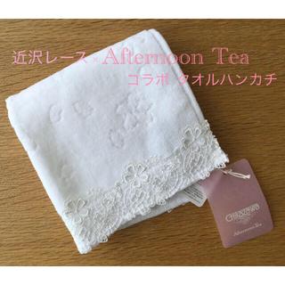 AfternoonTea - 【新品未使用】近沢レース アフタヌーンティー 桜レースハンカチ