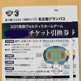 5/22 徳島×名古屋 サッカー観戦チケット引換券2枚(サッカー)