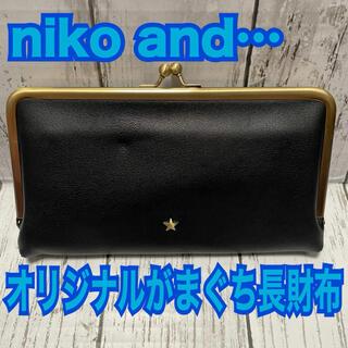 niko and... - niko and… オリジナルがまぐち長財布