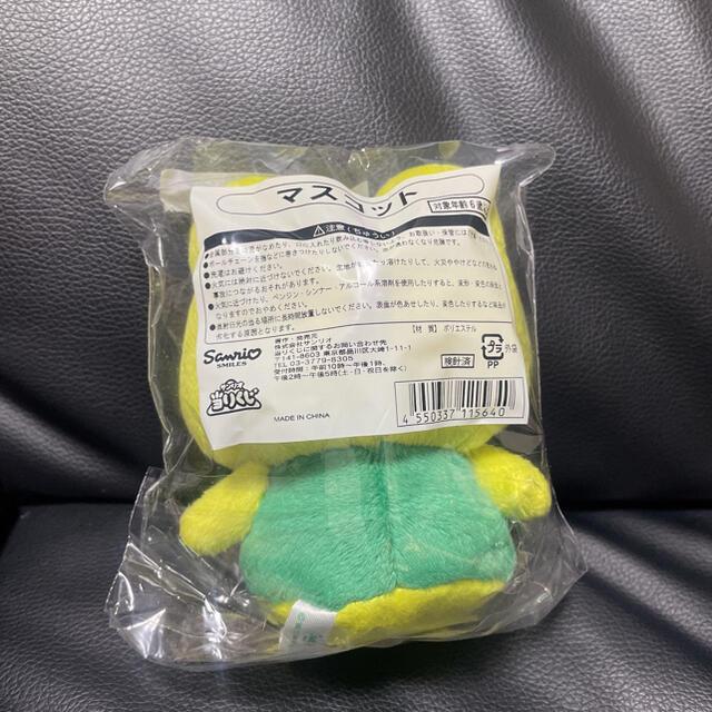 サンリオ(サンリオ)のサンリオ くじ けろけろけろっぴ マスコット エンタメ/ホビーのおもちゃ/ぬいぐるみ(キャラクターグッズ)の商品写真