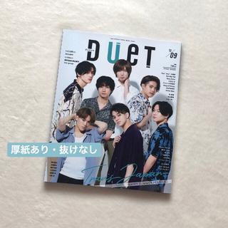 集英社 - DUET(2020年9月号)