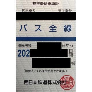 西日本鉄道 西鉄 株主優待乗車証 バス全線 1枚
