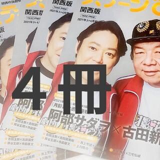 ステージぴあ関西版 3月+4月号 4冊セット(印刷物)
