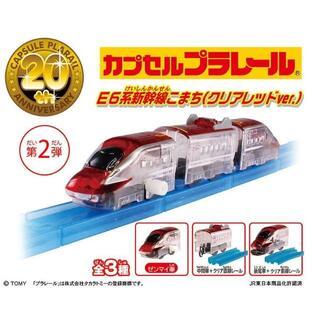 タカラトミーアーツ(T-ARTS)のカプセルプラレール E6系新幹線こまち クリアレッド3種(鉄道模型)