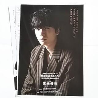Myojo 通常版 髙地優吾さん 10000字インタビュー SixTONES(アート/エンタメ/ホビー)