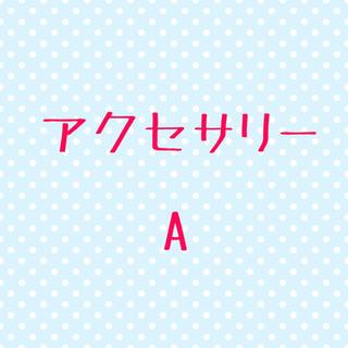 アクセサリー A(ピアス)