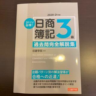 ズバリ合格!日商簿記3級過去問完全解説集 2020-21年版